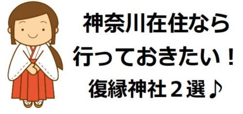 復縁神社 神奈川
