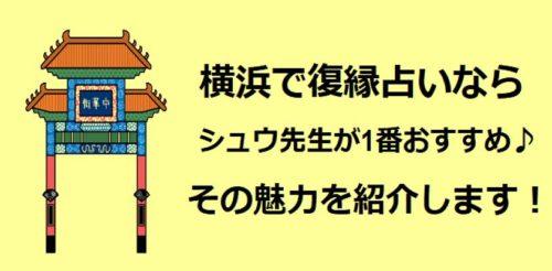 横浜 復縁占い